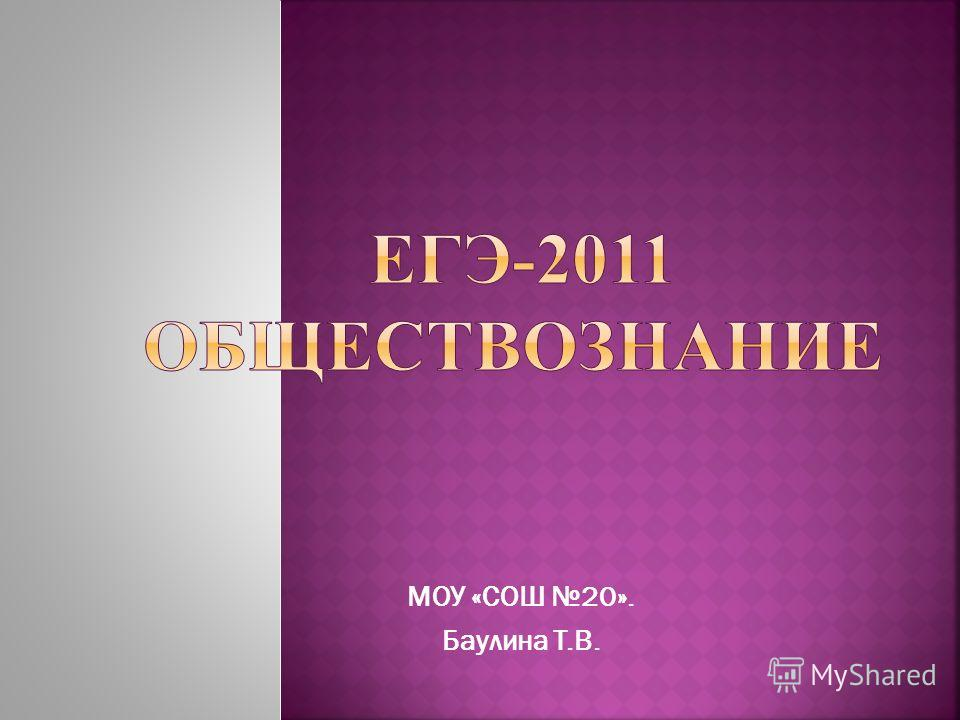 МОУ «СОШ 20». Баулина Т.В.