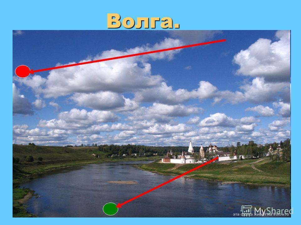 Волга. Исток Устье