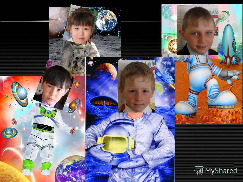 Космическое путешествие СОЛНЫШЕК