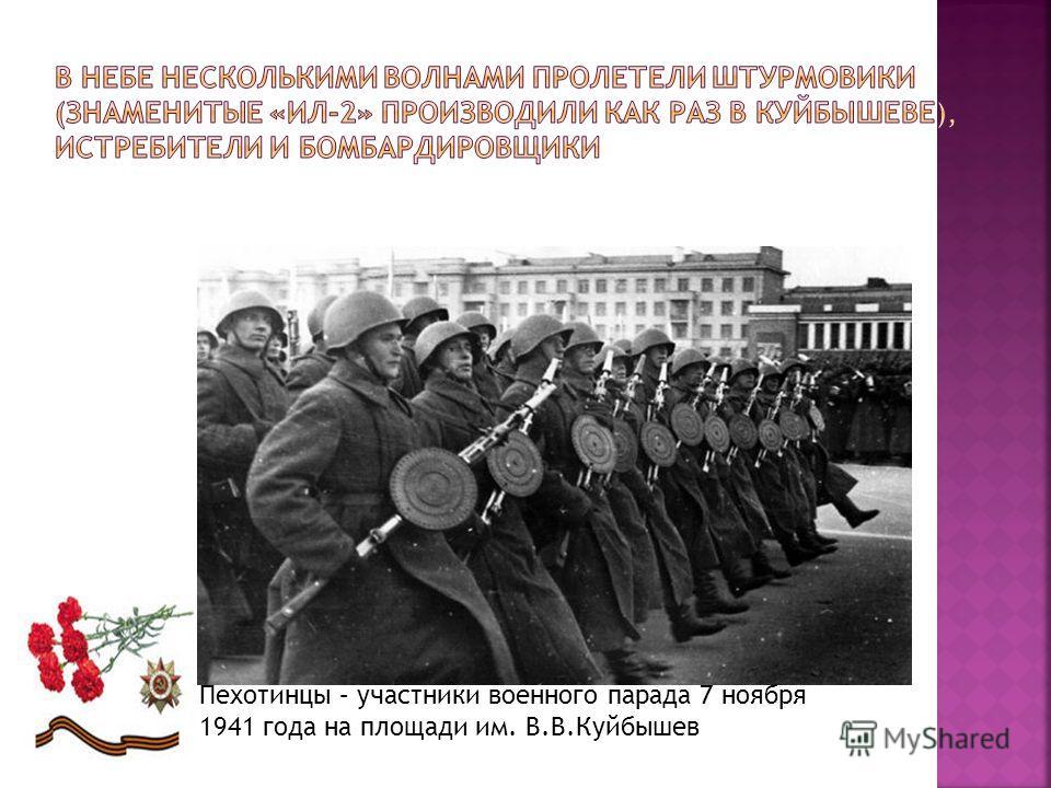 Пехотинцы – участники военного парада 7 ноября 1941 года на площади им. В.В.Куйбышев