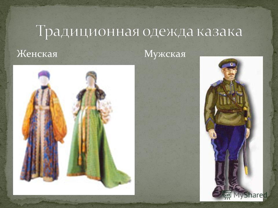 ЖенскаяМужская