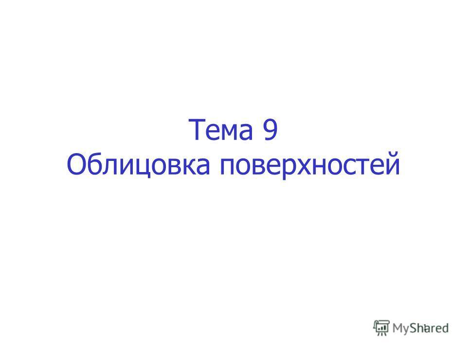 1 Тема 9 Облицовка поверхностей