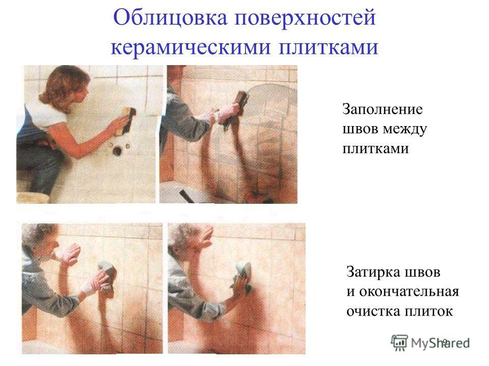 9 Облицовка поверхностей керамическими плитками Заполнение швов между плитками Затирка швов и окончательная очистка плиток