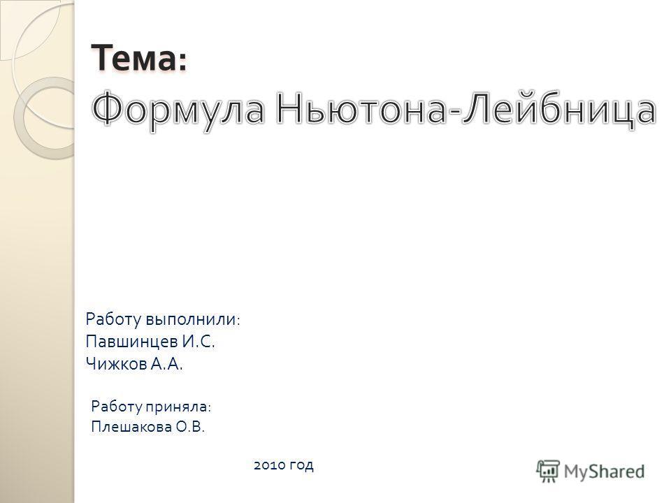 Работу выполнили: Павшинцев И.С. Чижков А.А. Работу приняла: Плешакова О.В. 2010 год
