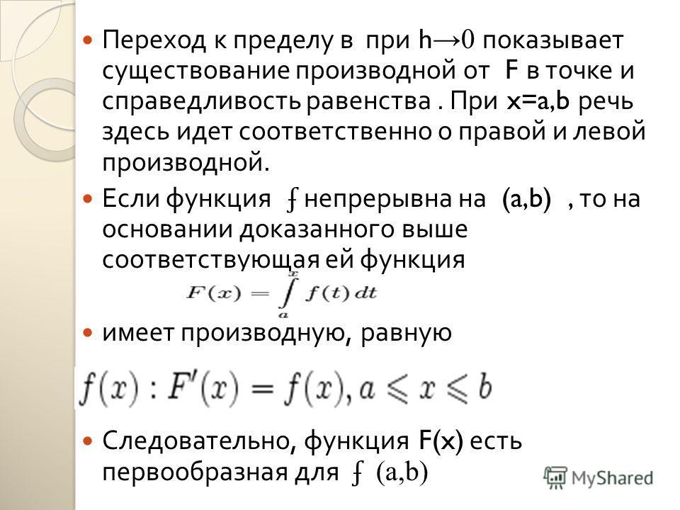 Переход к пределу в при h 0 показывает существование производной от F в точке и справедливость равенства. При x=a,b речь здесь идет соответственно о правой и левой производной. Если функция ʄ непрерывна на (a,b), то на основании доказанного выше соот