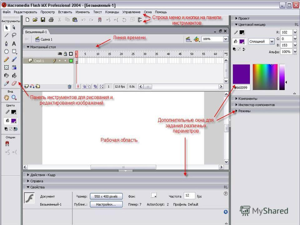 Программы flash mx 2004