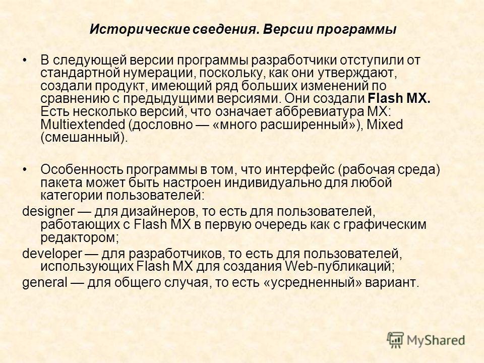 Flash MX.В следующей версии программы разработчики отступили от стандартной нумерации, поскольку, как они утверждают, создали продукт, имеющий ряд больших изменений по сравнению с предыдущими версиями. Они создали Flash MX. Есть несколько версий, что