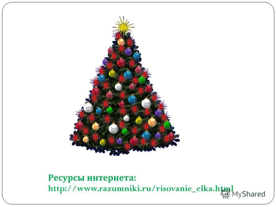 Ресурсы интернета: http://www.razumniki.ru/risovanie_elka.html