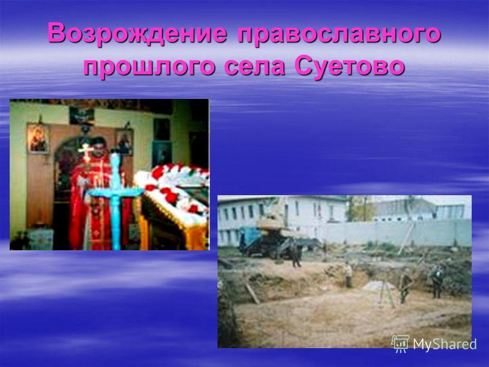 Возрождение православного прошлого села Суетово