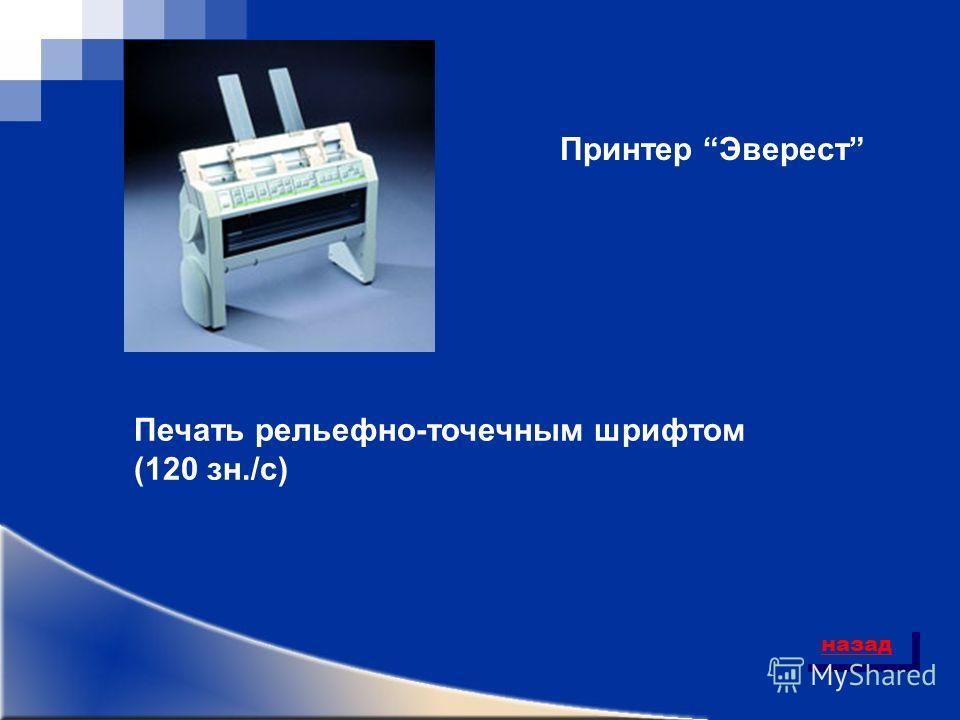 назад Принтер Эверест Печать рельефно-точечным шрифтом (120 зн./с)