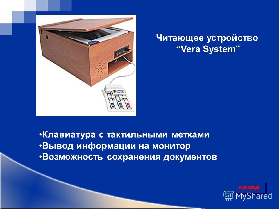 назад Читающее устройство Vera System Клавиатура с тактильными метками Вывод информации на монитор Возможность сохранения документов