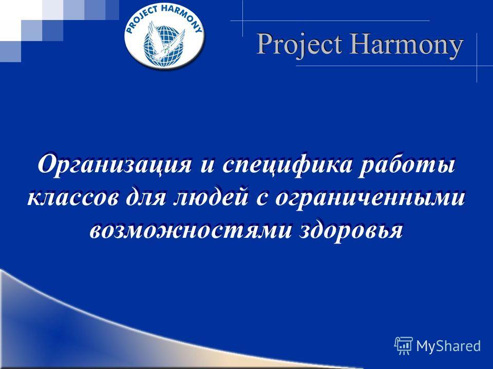 Project Harmony Организация и специфика работы классов для людей с ограниченными возможностями здоровья
