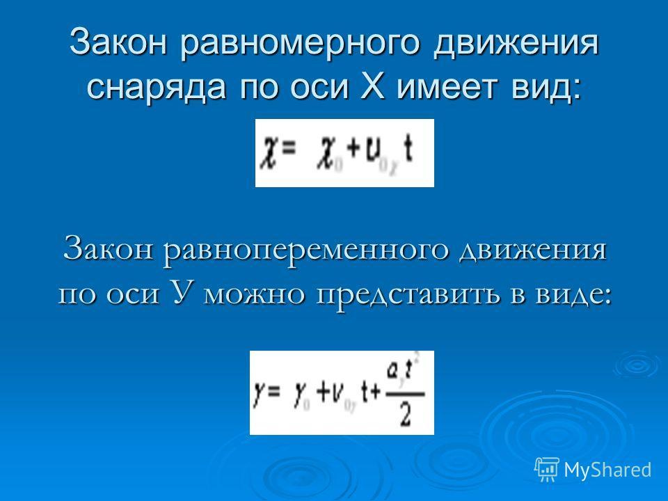 Закон равномерного движения снаряда по оси Х имеет вид: Закон равнопеременного движения по оси У можно представить в виде: