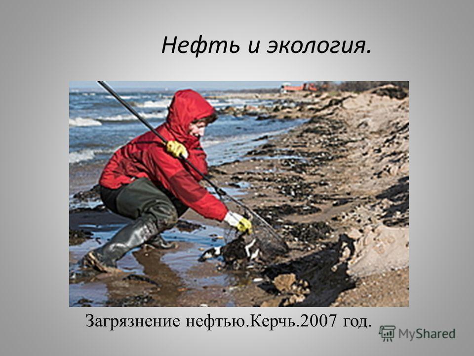 Нефть и экология. Загрязнение нефтью.Керчь.2007 год.