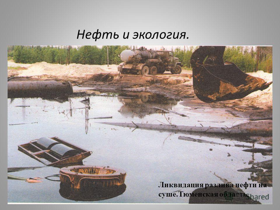 Нефть и экология. Ликвидация разлива нефти на суше.Тюменская область.