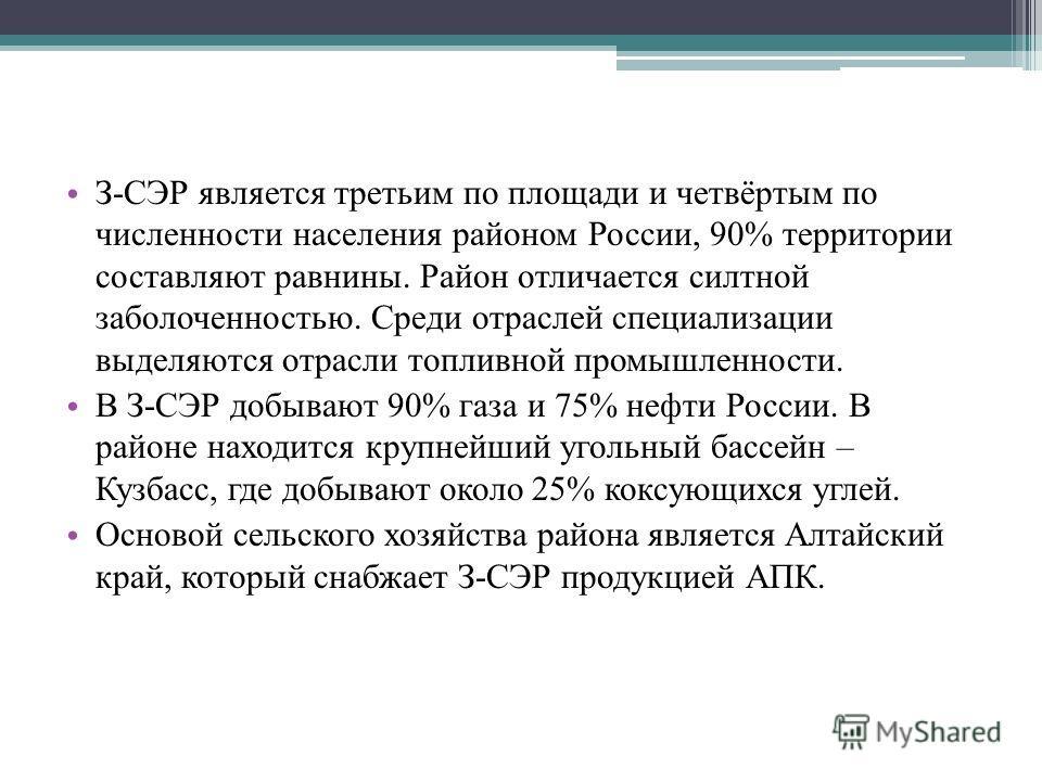 З-СЭР является третьим по площади и четвёртым по численности населения районом России, 90% территории составляют равнины. Район отличается силтной заболоченностью. Среди отраслей специализации выделяются отрасли топливной промышленности. В З-СЭР добы