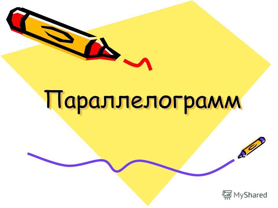 ПараллелограммПараллелограмм