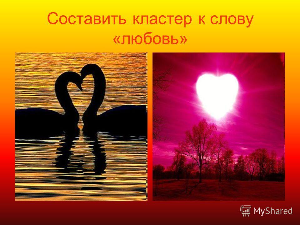 Составить кластер к слову «любовь»