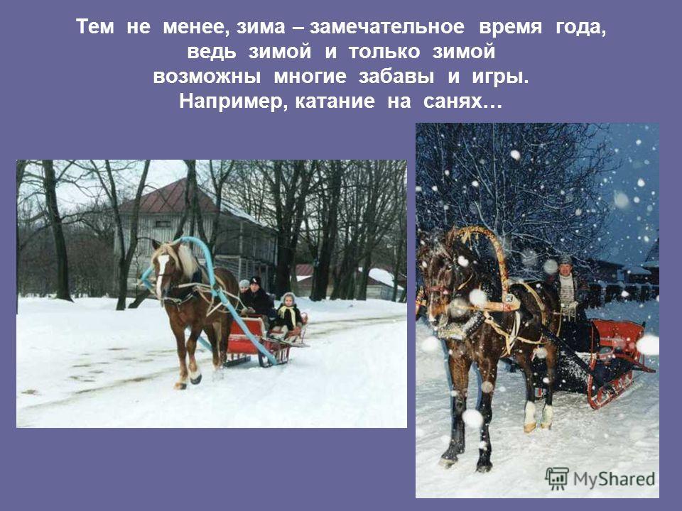Тем не менее, зима – замечательное время года, ведь зимой и только зимой возможны многие забавы и игры. Например, катание на санях…