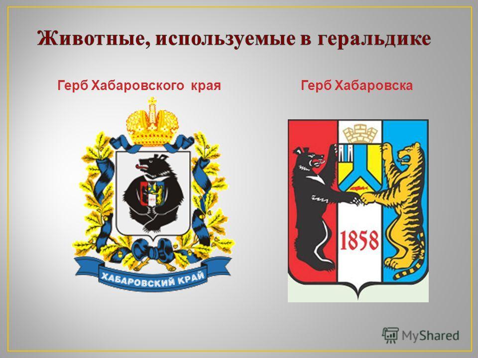 Герб Приморского края Герб Владивостока Герб Уссурийска