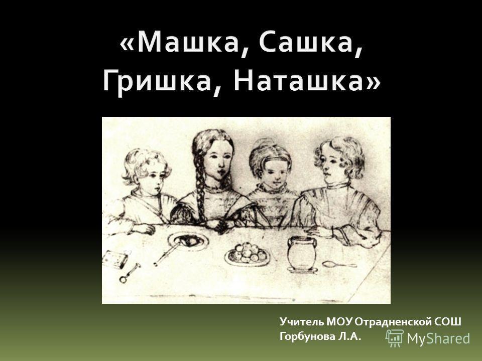 Учитель МОУ Отрадненской СОШ Горбунова Л.А.