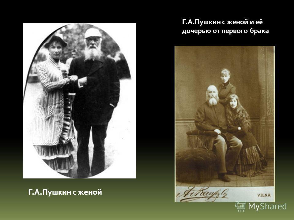 Г.А.Пушкин с женой Г.А.Пушкин с женой и её дочерью от первого брака