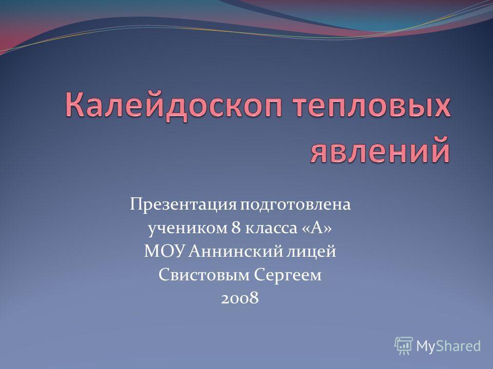 Презентация подготовлена учеником 8 класса «А» МОУ Аннинский лицей Свистовым Сергеем 2008