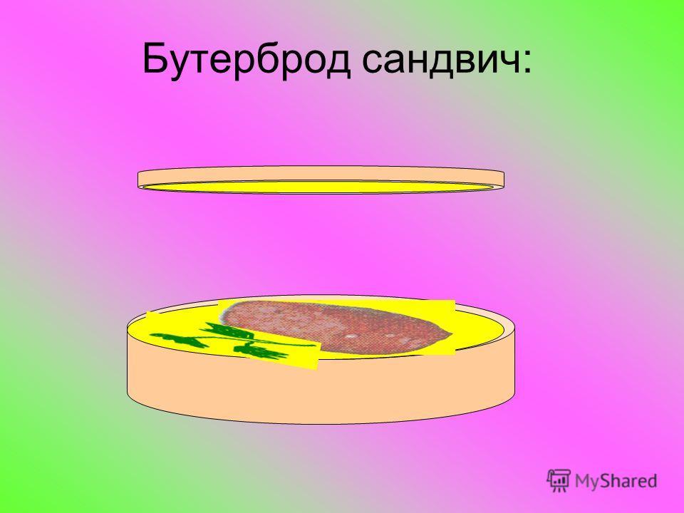 Бутерброд сандвич: