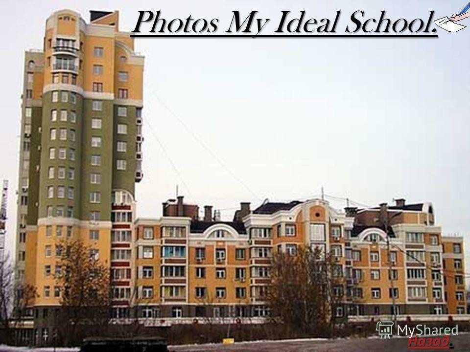 Photos My Ideal School. НазадНазад. Назад