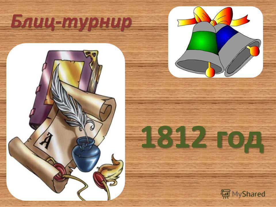 Блиц-турнир 1812 год