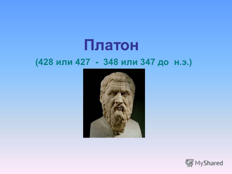 Платон (428 или 427 - 348 или 347 до н.э.)
