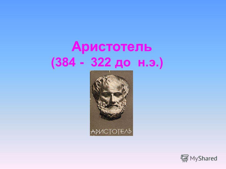 Аристотель (384 - 322 до н.э.)