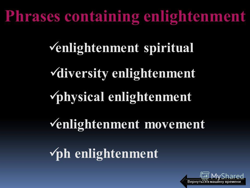diversity enlightenment Phrases containing enlightenment ph enlightenment enlightenment movement physical enlightenment enlightenment spiritual Вернуться в машину времени