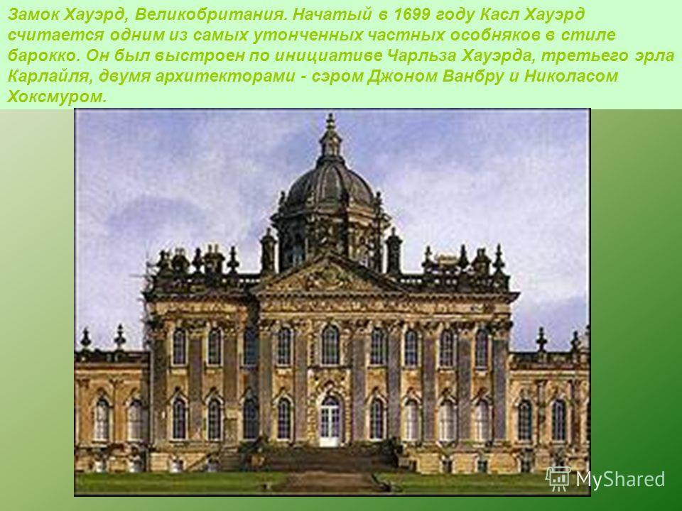 Замок Хауэрд, Великобритания. Начатый в 1699 году Касл Хауэрд считается одним из самых утонченных частных особняков в стиле барокко. Он был выстроен по инициативе Чарльза Хауэрда, третьего эрла Карлайля, двумя архитекторами - сэром Джоном Ванбру и Ни