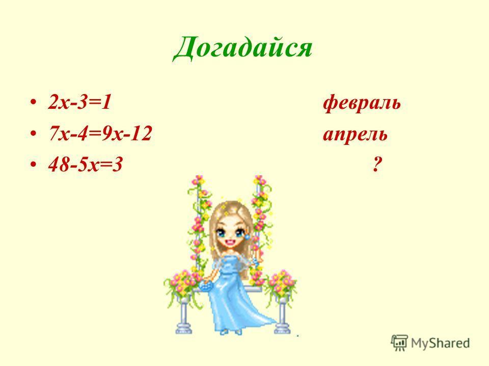 3+x=1012-6x=12 570 3x-7=8 6+x=107+5x=47 ? 7x-9=5