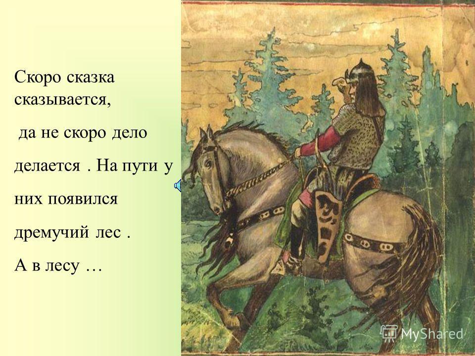 …Долго ли, коротко ли скакали они, тут на дороге огромный камень. А убрать его можно, если правильно решить задачу, что на камне написана … ( команды решают задачу ) Исчезло препятствие с пути и всадники помчались дальше … Известно, что Лев лжет по п
