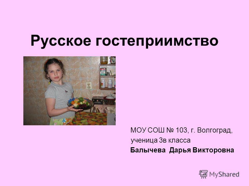 Русское гостеприимство МОУ СОШ 103, г. Волгоград, ученица 3в класса Балычева Дарья Викторовна