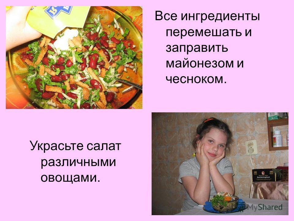 Все ингредиенты перемешать и заправить майонезом и чесноком. Украсьте салат различными овощами.