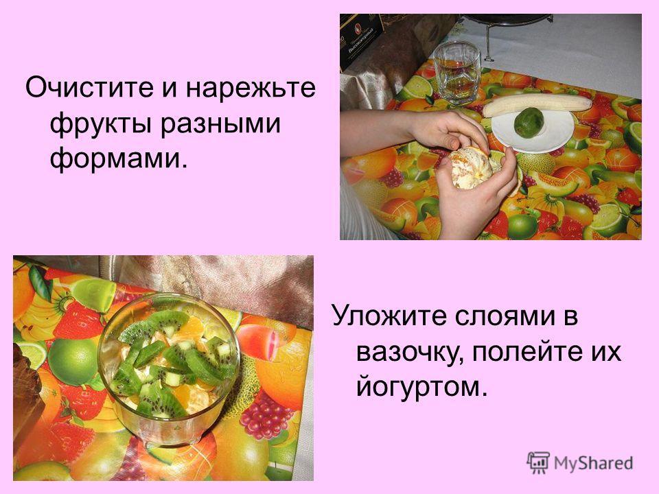 Очистите и нарежьте фрукты разными формами. Уложите слоями в вазочку, полейте их йогуртом.