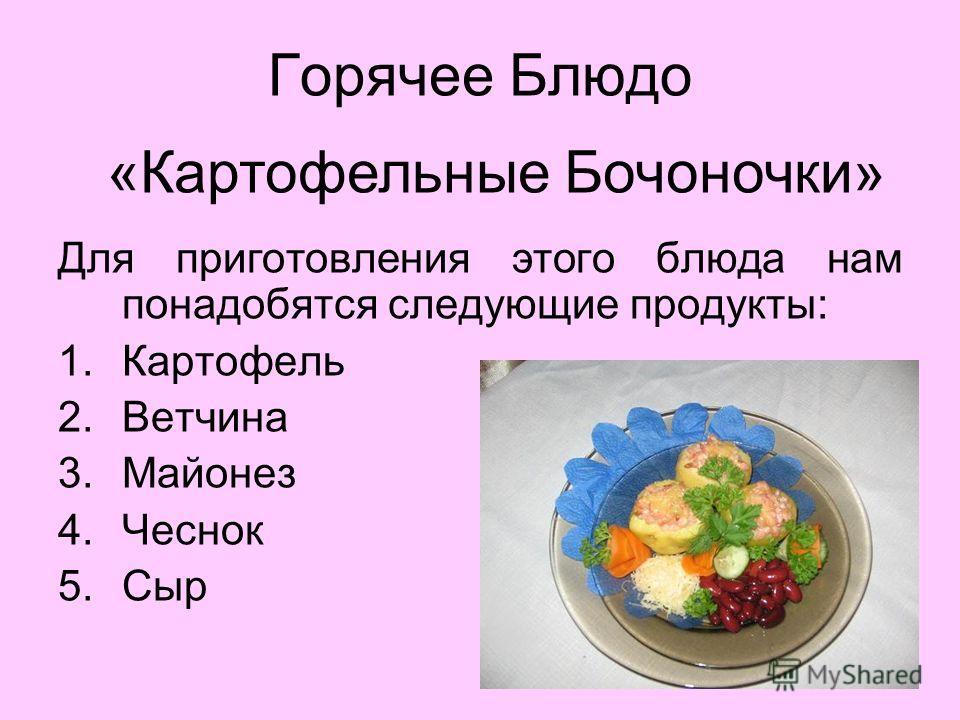 Горячее Блюдо Для приготовления этого блюда нам понадобятся следующие продукты: 1.Картофель 2.Ветчина 3.Майонез 4.Чеснок 5.Сыр «Картофельные Бочоночки»