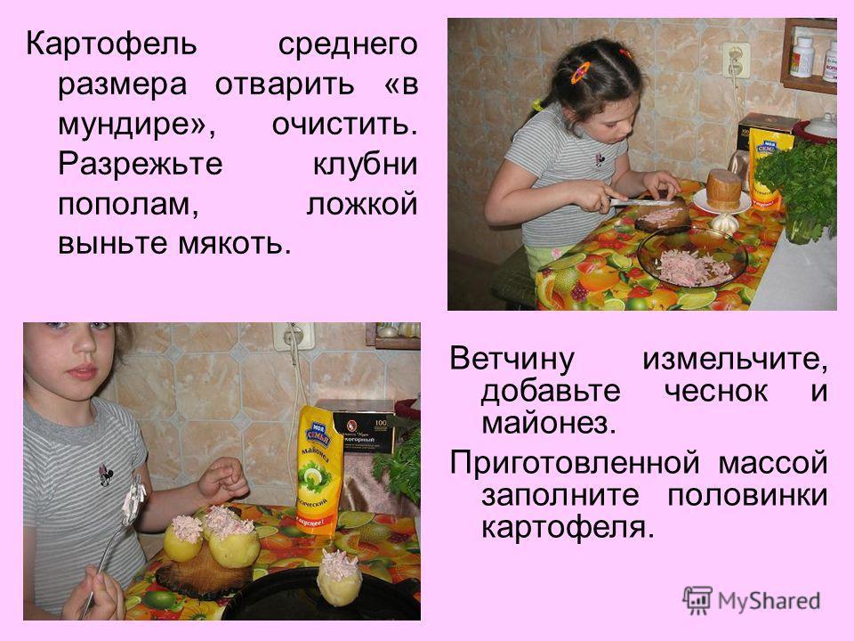 Картофель среднего размера отварить «в мундире», очистить. Разрежьте клубни пополам, ложкой выньте мякоть. Ветчину измельчите, добавьте чеснок и майонез. Приготовленной массой заполните половинки картофеля.