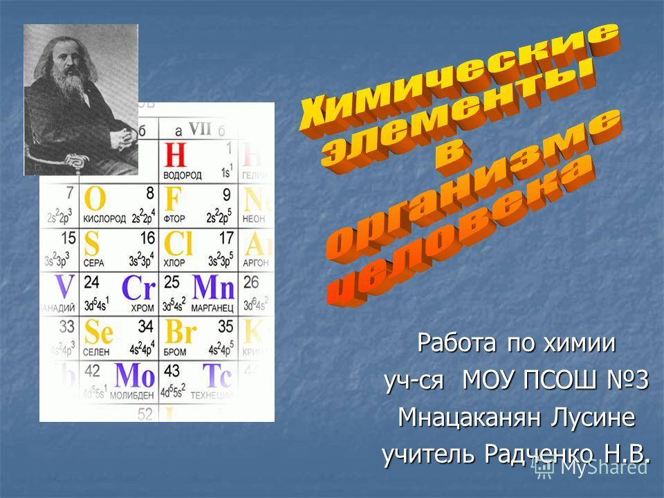 Работа по химии уч-ся МОУ ПСОШ 3 Мнацаканян Лусине учитель Радченко Н.В.