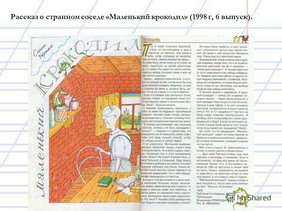 Рассказ о странном соседе «Маленький крокодил» (1998 г, 6 выпуск).