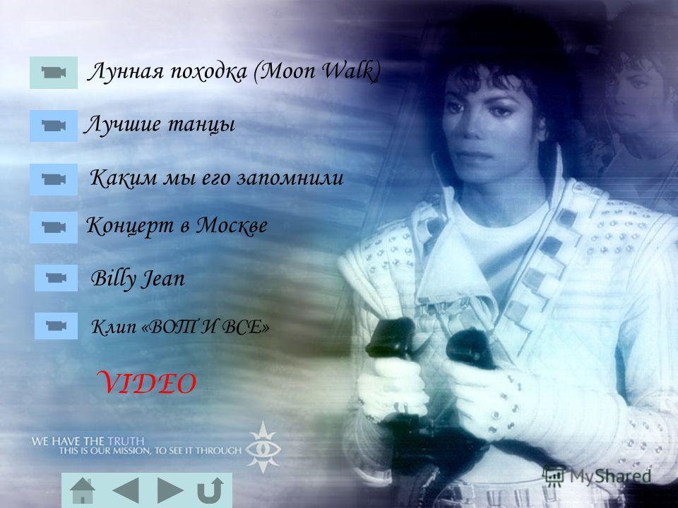 Лунная походка (Moon Walk) Лучшие танцы Каким мы его запомнили Концерт в Москве Billy Jean VIDEO Клип «ВОТ И ВСЕ»