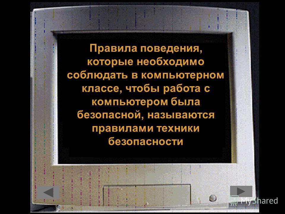 Правила поведения, которые необходимо соблюдать в компьютерном классе, чтобы работа с компьютером была безопасной, называются правилами техники безопасности