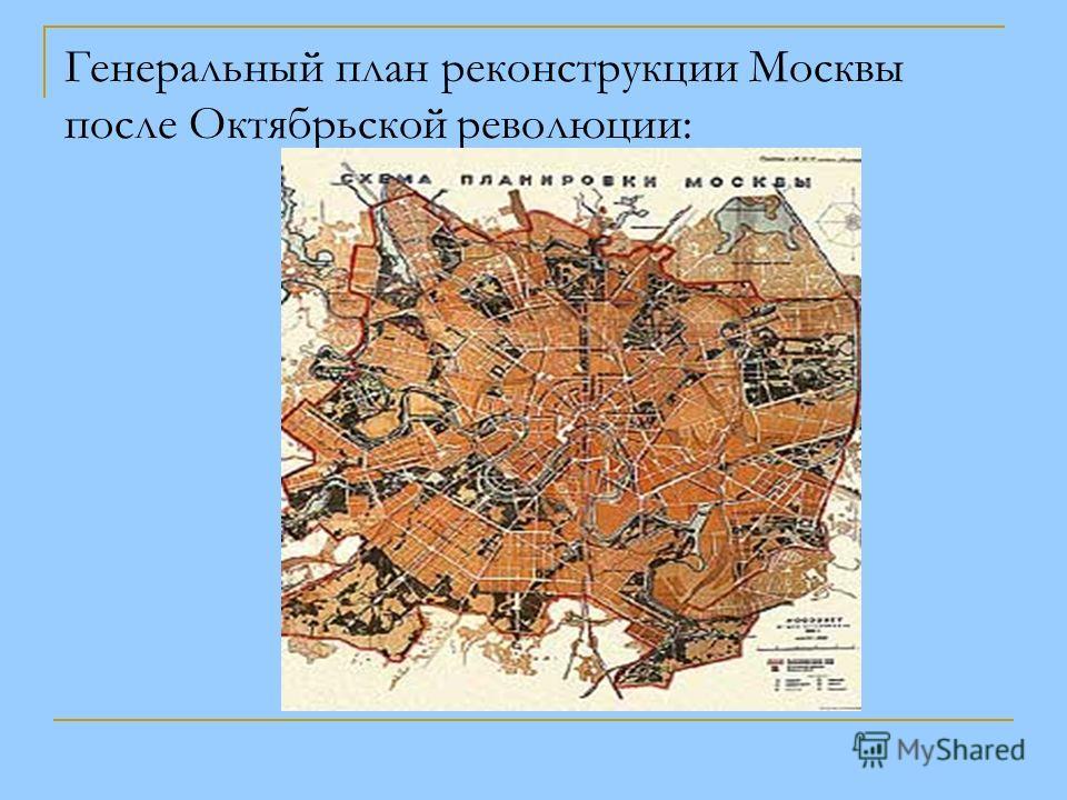 Генеральный план реконструкции Москвы после Октябрьской революции: