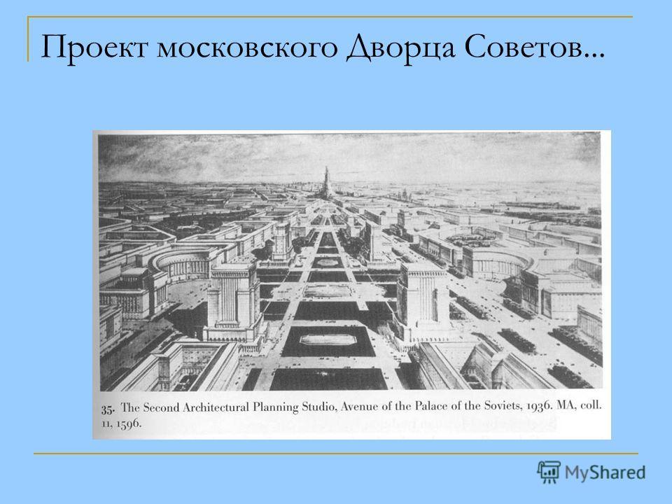 Проект московского Дворца Советов...