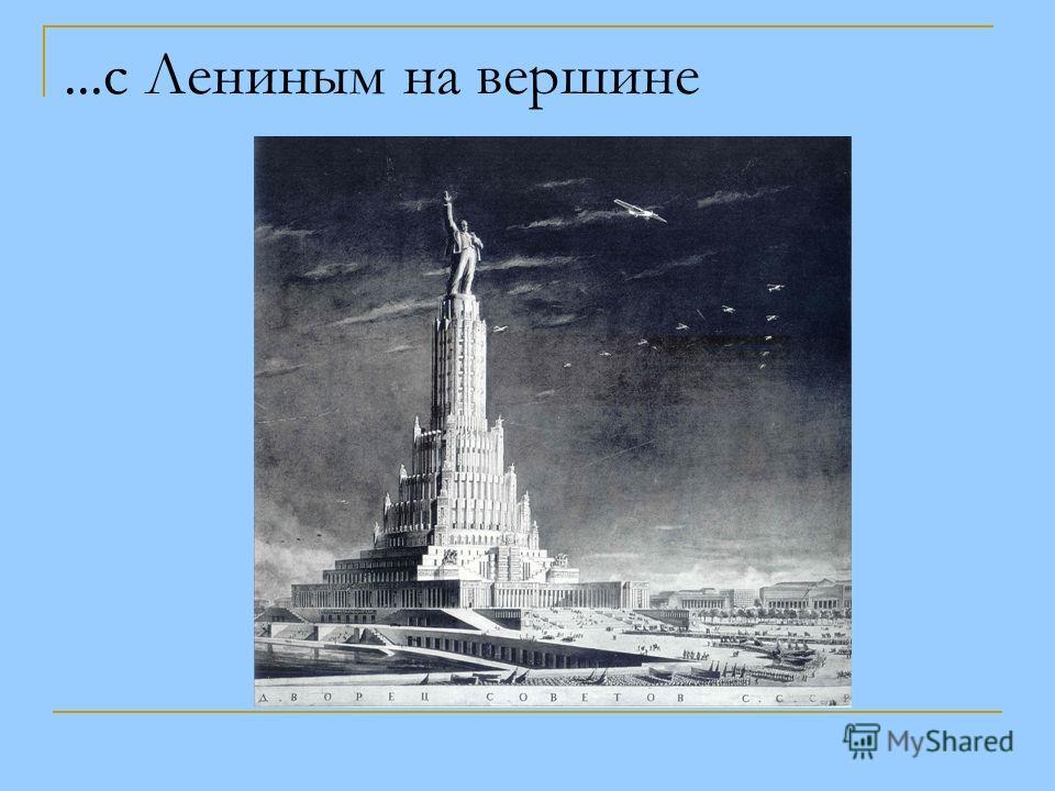 ...с Лениным на вершине
