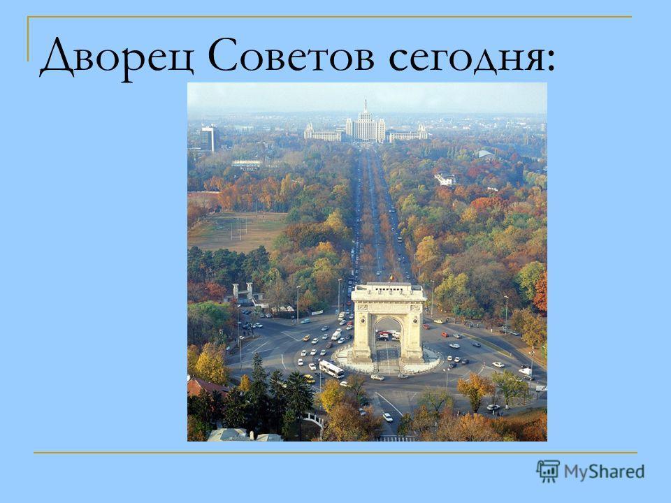 Дворец Советов сегодня:
