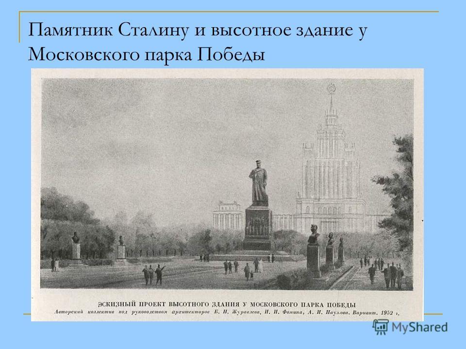 Памятник Сталину и высотное здание у Московского парка Победы